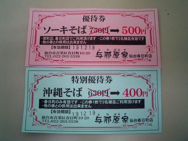 yonabaru8.jpg