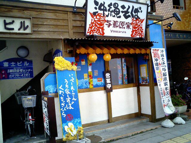yunabaru1.jpg