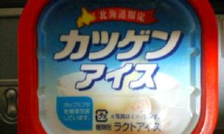 カツゲンアイス!