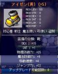 DEX15アイゼン