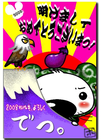 2008_nenga.jpg