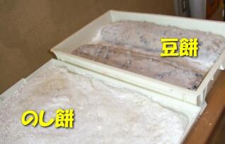 2008_01_mochi7.jpg