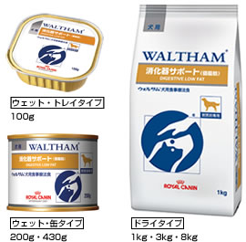 ウォルサム『消化器サポート(低脂肪)』