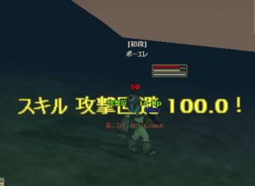 100達成