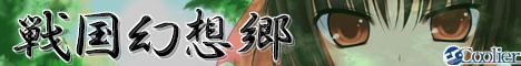 sengoku_banner.jpg