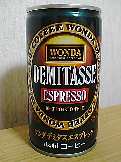 WONDA DEMITASSE FRONT VIEW
