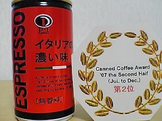 Canned Coffee Award '07 下半期up2