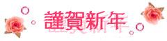 newyear_yu.jpg