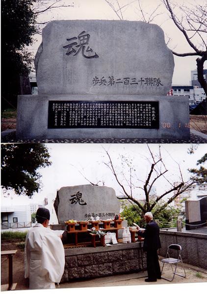 230聯隊慰霊碑「魂」での関西戦友会慰霊祭