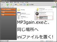 mp3gain_4.jpg