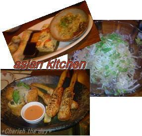 アジアンキッチン☆