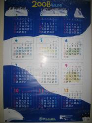 旭川信金の2008年カレンダー