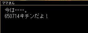 ss20060711_002127.jpg