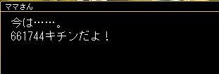 ss20060721_231144.jpg