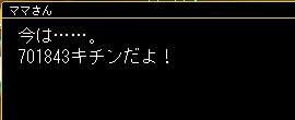 ss20060807_004552.jpg