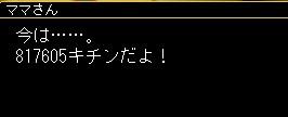 ss20061012_033650.jpg