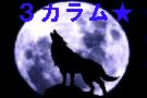 vanilla_  va_wolves_Howling_3