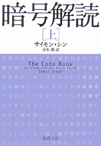 TheCodeBook.jpg