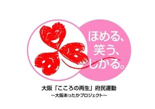 こころの再生_2行組for TOP