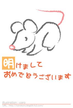 2008nenga_ver1.jpg