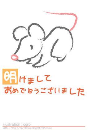 2008nenga_ver3.jpg