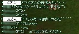 プロバイドチャットログ001
