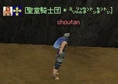 shoutanさん呼称003