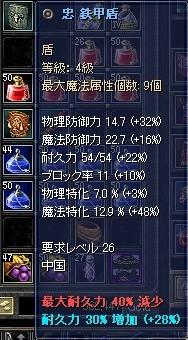 +7→+8結果