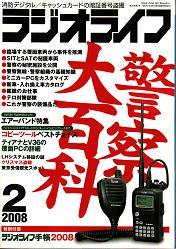 ラジオライフ1