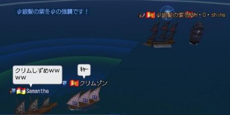 海賊に襲われた!A