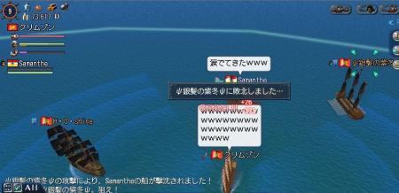 海賊に襲われた!D