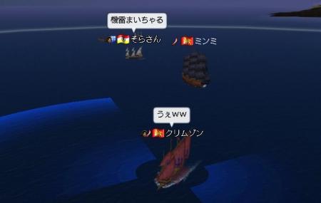 襲撃そらさん2006925.JPG