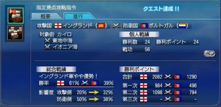 大海戦2日目20061007.JPG