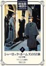 シャーロック・ホームズの冒険[完全版]Vol.1