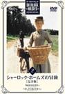 シャーロック・ホームズの冒険[完全版]Vol.2