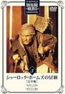 シャーロック・ホームズの冒険[完全版]Vol.3