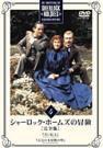 シャーロック・ホームズの冒険[完全版]Vol.4