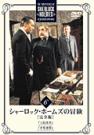 シャーロック・ホームズの冒険[完全版]Vol.6