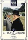 シャーロック・ホームズの冒険[完全版]Vol.7