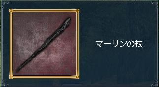 マリーンの杖