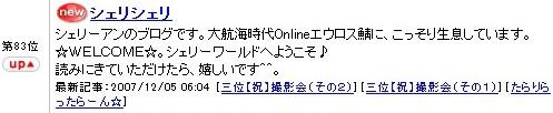 20071207013246.jpg