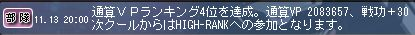 2-9_通算ランキング_スッケ