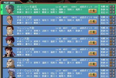 2-9_シーモ最終ステ&スキル