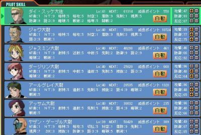 2-9_スッケ最終ステ&スキル