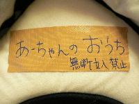 2006_12090008.jpg