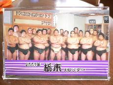 栃東カレンダー