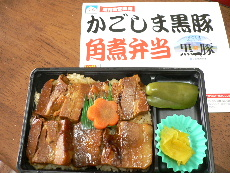 黒豚角煮弁当