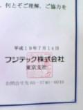 20070720223027