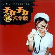 DELI presents チカチカ(秘)大作戦