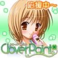 『Clover Point』応援中~♪